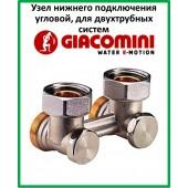 """Узел нижнего подключения Giacomini стальных панельных радиаторов, угловой, для двухтрубных систем. Содержит отсечной клапан для перекрытия и балансировки 3/4""""FX18"""