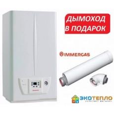 Газовый турбированный котел Immergas экономный