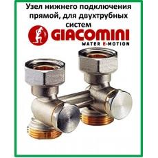"""Узел нижнего подключения Giacomini стальных панельных радиаторов, прямой, для двухтрубных систем. Содержит отсечной клапан для перекрытия и балансировки  3/4""""FX3/4""""E"""