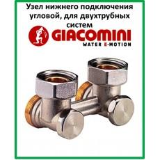 """Узел нижнего подключения Giacomini стальных панельных радиаторов, угловой, для двухтрубных систем. Содержит отсечной клапан для перекрытия и балансировки  3/4""""FX3/4""""E"""