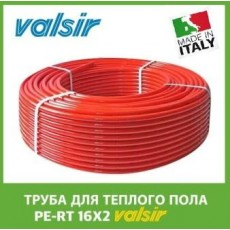 Труба для теплого пола Valtherm ValsirI 16х2.0 PEX-B с кислородным барьером