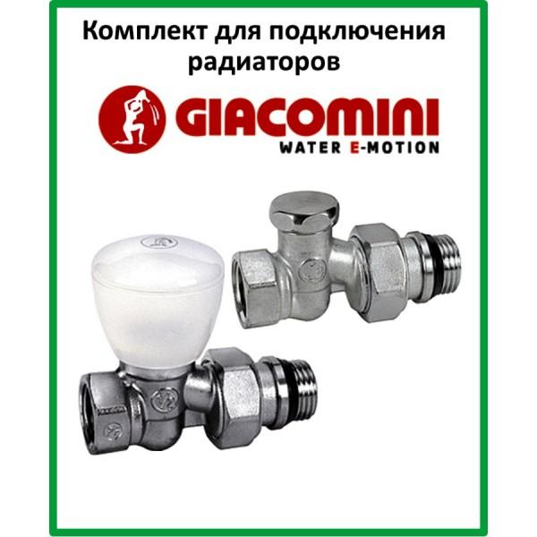 """Комплект Giacomini для подключения радиаторов, прямой 1/2"""""""